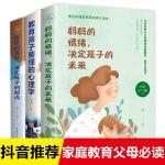 全3册妈妈的情绪决定孩子的未来+爸爸的高度决定孩子的起点+教育孩子要懂的心理学小学生家庭教育必读经典畅销书籍儿童父母亲