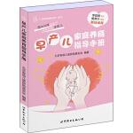 早产儿家庭养育指导手册