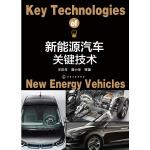 新能源汽车关键技术(电子书)