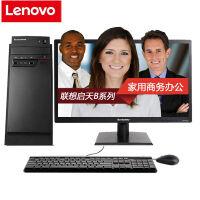 联想(Lenovo)启天B4650 商用办公台式电脑整机 G4400 4G内存 500G硬盘 DVD 集显 Win7 标配19.5英寸显示器