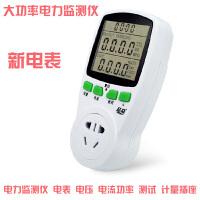 电力监测仪 电表 电度表 电压 电流功率测试 电量计量插座 品益YG-08