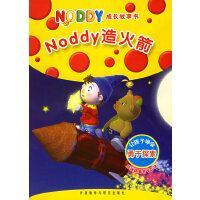 Noddy造火箭(附VCD光盘一张)(注音版)/NODDY成长故事书