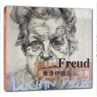 2016新书正版包邮 弗洛伊德素描全集 大师素描速写 500素描肖像 素描教学 素描技法入门临摹 美术书籍