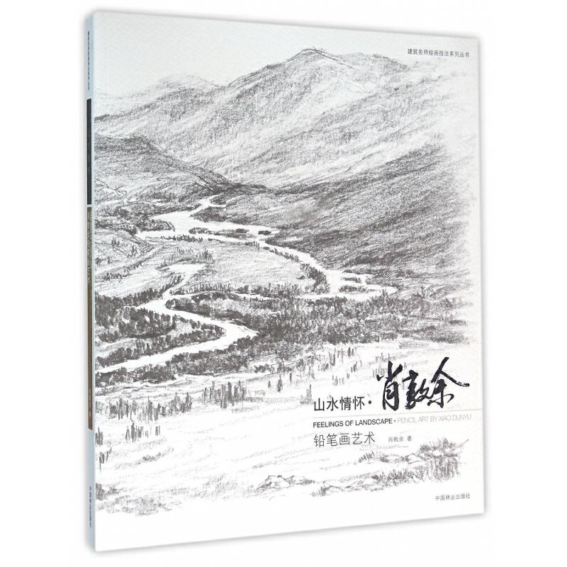 山水情怀(肖敦余铅笔画艺术)/建筑名师绘画技法系列丛书