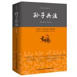 孙子兵法--中华经典藏书