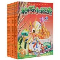 虹猫蓝兔神厨小福贵8册1-40集 彩色漫画书