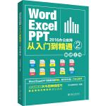 Word/Excel/PPT 2016办公应用从入门到精通 2(精进工作)