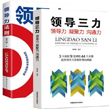 管理套装一领导力 执行力 等(套装全5册)