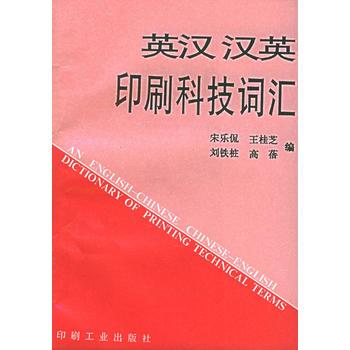 英汉汉英印刷科技词汇