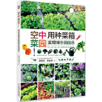 空中菜园:用种菜箱实现城市田园乐