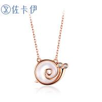 佐卡伊如果蜗牛有爱情同款钻石项链女款正品吊坠锁骨链牌18k礼物