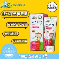 【当当自营】JUST O进口防蛀婴儿婴幼儿童牙膏1-2-3-6岁小孩宝宝可吞咽可食用草莓香