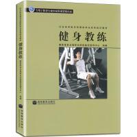 健身教练 专用于体育行业国家职业资格认证 社会体育指导员国家职业资格培训教材