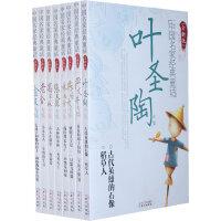 中国名家经典童话(套装共8册)