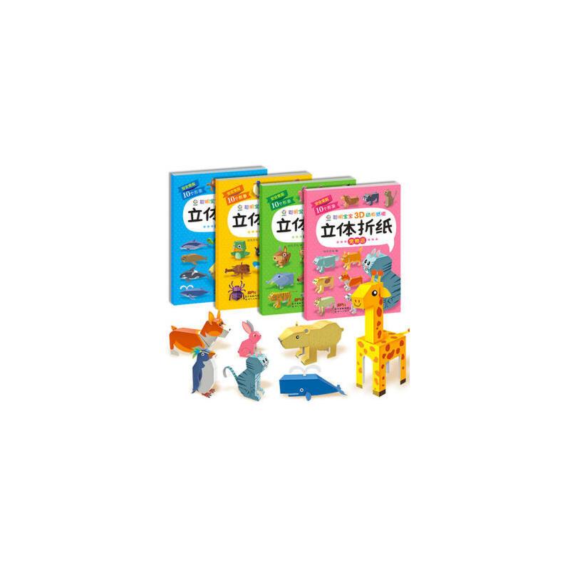 立体折纸书 全4册聪明宝宝3d动物纸模 剪贴画 儿童立体diy手工书 幼儿