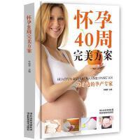 怀孕40周完美方案看这本就够了孕期营养生活护理孕检胎动孕动一本书全收录孕妇看的书籍孕妇书籍大全