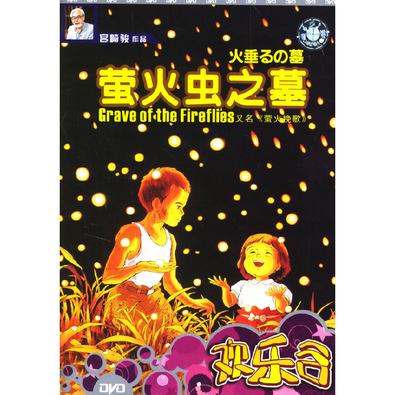 欢乐谷-萤火虫之墓(dvd)