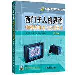 西门子人机界面(触摸屏)组态与应用技术 第2版(含光盘)