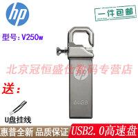 【支持礼品卡+高速USB2.0包邮】HP惠普 V250w 64G 优盘 勾头设计 64GB 金属U盘 防水防尘防震