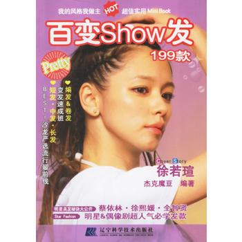 百变Show发199款
