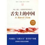 舌尖上的中国(兴业银行团购专用)