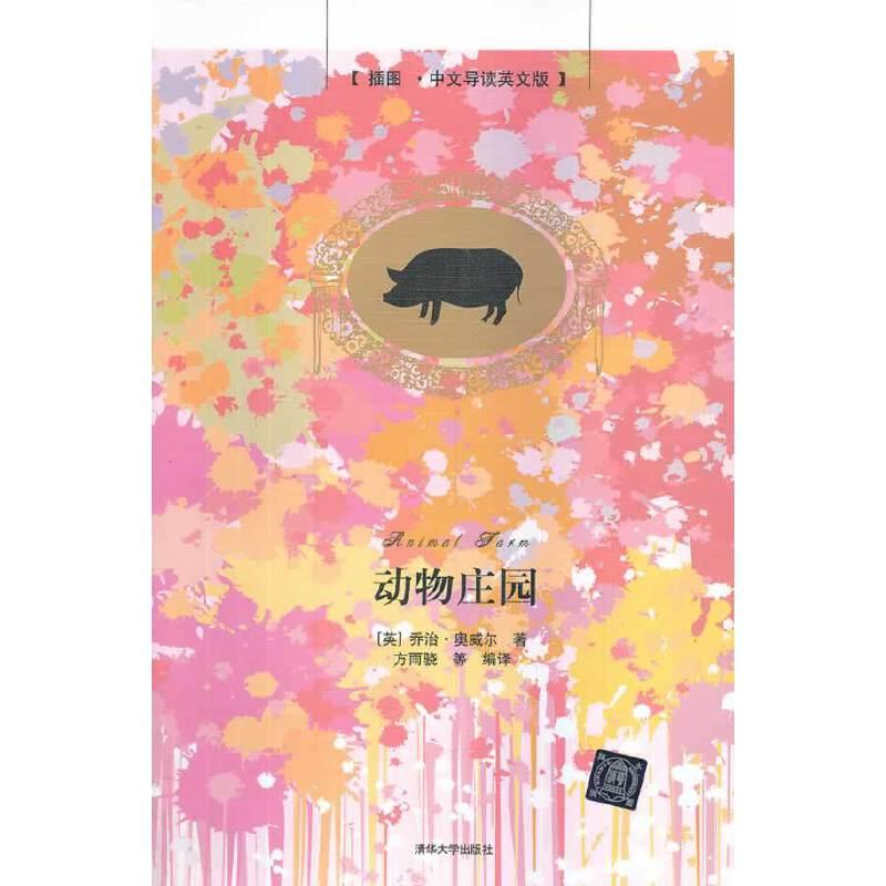 《动物庄园(插图 中文导读英文版)》(英].)【简介