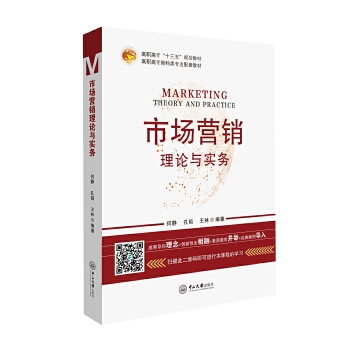 市场营销理论与实务