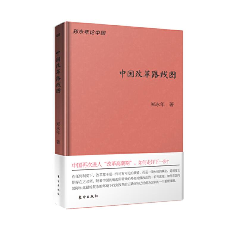 """中国改革路线图(珍藏版)中国再次进入""""改革高潮期"""",如何走好下一步?"""