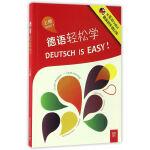 德语轻松学 上册(附mp3下载)