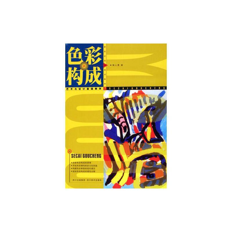 色彩构成(艺术与设计基础教学7新世纪高等美术教材) 艺术 陶人勇 正版