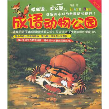 成语动物公园(第三缉) 陈鑫 9787219076163