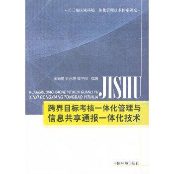 跨界目标考核一体化管理与信息共享通报一体化技术
