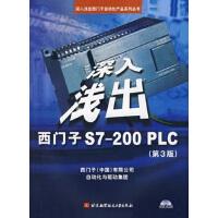 深入浅出西门子S7-200PLC(第3版)(电子书)