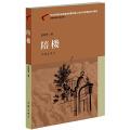 陪楼/纪念世界反法西斯战争暨中国人民抗日战争胜利70周年原创长篇小说丛书