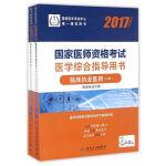 2017国家医师资格考试  医学综合指导用书 临床执业医师(上、下册)(配增值)
