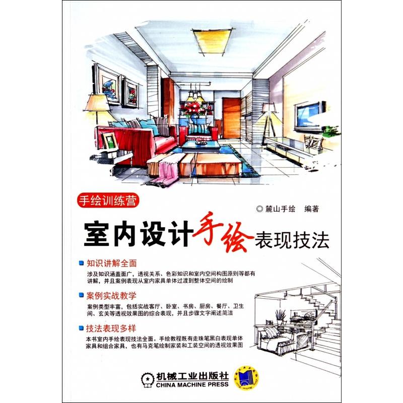 室内设计手绘表现技法(手绘训练营)