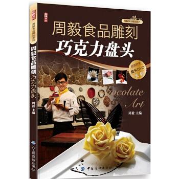《周毅食品雕刻——巧克力盘头篇》