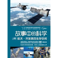 """航天・开发第四生存空间(全彩)(""""十二五""""国家重点图书出版规划项目,涉及地球、天文、动物、植物、航天、航空、军事、网络、探险、通信、能源等领域。)"""