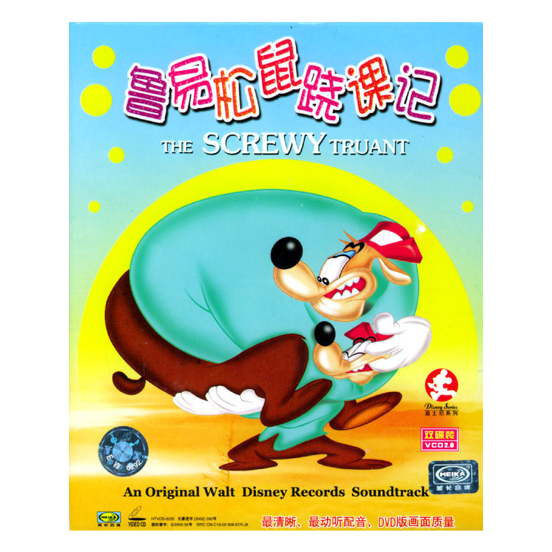 迪士尼故事经典:鲁易松鼠跷课记&欢乐动物王国(2vcd)