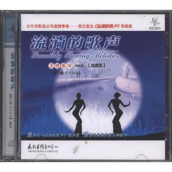 梦之旅演唱组合-流淌的歌声vol.6(双碟装)cd