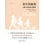 童年的秘密 /發展心理學書系