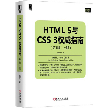 HTML5与CSS3权威指南(上册)