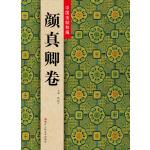 中国法帖粹编:颜真卿卷(书坛巨擘 法帖荟萃)