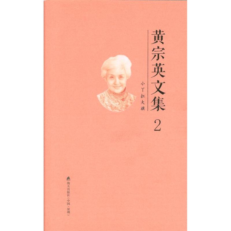 小丫扛大旗-黄宗英文集-2