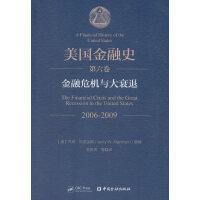 美国金融史(第六卷):金融危机与大衰退(2006—2009)