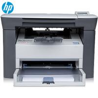 惠普 HP M1005 黑白激光一体机(打印 复印 扫描)家庭企业办公多功能一体