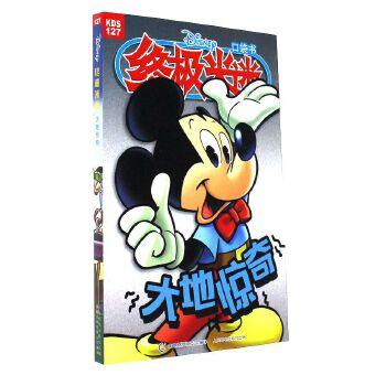 127-大地惊奇-终极米迷口袋书