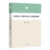 先秦秦汉出土文献与《诗经》文本的校勘和解读