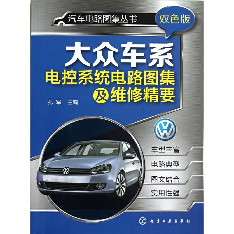 大众车系电控系统电路图集及维修精要(双色版)/汽车电路图集丛书