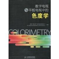数字电视与平板电视中的色度学(电子书)